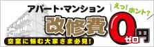 アパート・マンション改修費0円